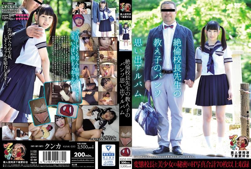 [KUNK-030] 絶倫校長先生の教え子のパンツ思い出アルバム しずく 素人使用済下着愛好会