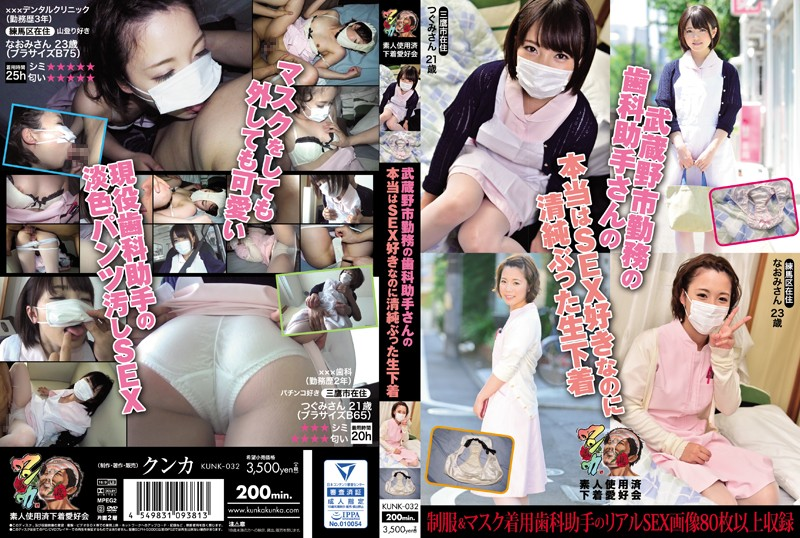 [KUNK-032] 武蔵野市勤務の歯科助手さんの本当はSEX好きなのに清純ぶった生下着 なおみ つぐみ 素人使用済下着愛好会