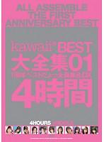 kawaii* BEST大全集01 1周年ベストだょっ全員集合DX4時間 ダウンロード