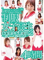 kawaii*制服女子校生collection2 4時間