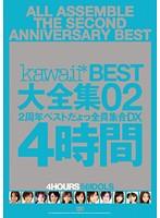 kawaii* BEST 大全集02 2周年ベストだょっ全員集合DX 4時間 ダウンロード