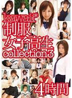 (kwbd00028)[KWBD-028] kawaii*制服女子校生collection3 4時間 ダウンロード