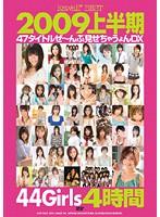 kawaii*BEST2009上半期47タイトルぜ〜んぶ見せちゃうょんDX4時間 ダウンロード