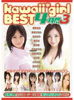(kwbd00036)[KWBD-036] kawaii*girl BEST4時間 3 ダウンロード