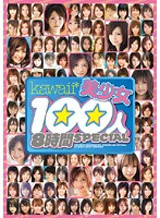 (kwbd00037)[KWBD-037] kawaii*美少女100人8時間SPECIAL ダウンロード