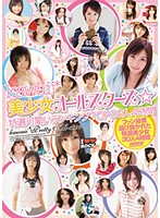 (kwbd00045)[KWBD-045] kawaii*美少女オールスターズ☆ 特選可愛いランキングTOP30人4時間 ダウンロード