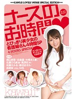 (kwbd00046)[KWBD-046] ナースのお時間とびっきり美少女の看護婦さん4時間SP ダウンロード