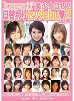 kawaii*美少女31人!日替わりセックchu◆4時間2 ダウンロード