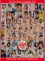 「kawaii*2010年の全作品見せちゃいます。」のパッケージ画像