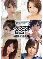 「kawaii*ふぇらちおBEST4時間50連発」のパッケージ画像
