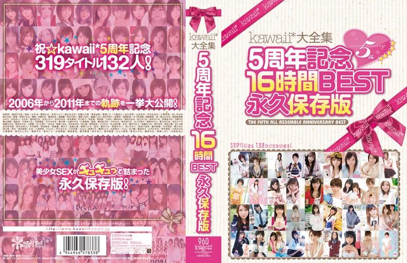 kawaii*大全集5周年記念16時間BEST永久保存版