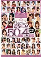 kawaii*おなにぃ50連発4時間