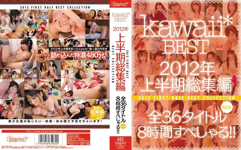 (kwbd00077)[KWBD-077] kawaii* BEST 2012年上半期総集編 全36タイトル丸ごと8時間すぺしゃる!! ダウンロード