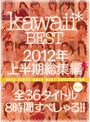 kawaii* BEST 2012年上半期総集編 全36タイトル丸ごと8時間すぺしゃる!!