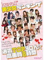 (kwbd00080)[KWBD-080] kawaii*美少女ランキング選抜TOP30人☆高画質8時間 ダウンロード
