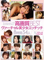 kawaii*高画質BEST ヴァーチャル美少女エッチッチ8時間34人 ダウンロード