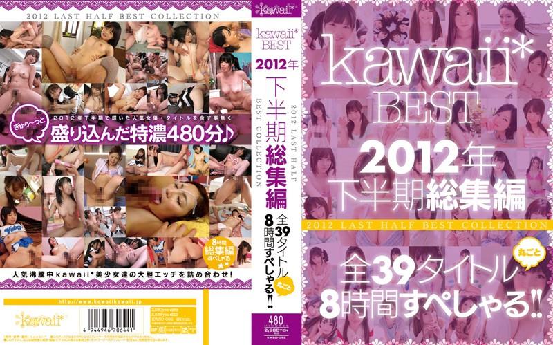 kawaii*BEST 2012年下半期総集編 全39タイトル丸ごと8時間すぺしゃる!!