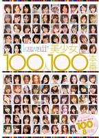 kawaii*美少女100人100本番