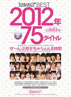 kawaii*BEST 2012年ALL TITLE COMPLETE 全