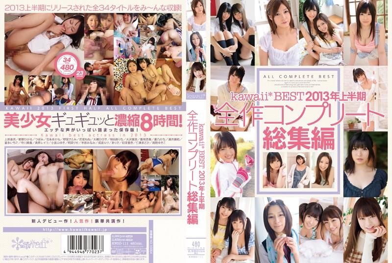 kawaii*BEST 2013年上半期 全作コンプリート総集編