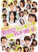 2013 kawaii*美少女ランキング 選抜TOP30人 8時間