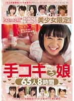 kawaii*BEST 美少女限定!手コキっ娘65人8時間 ダウンロード