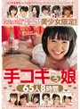 kawaii*BEST 美少女限定!手コキっ娘65人8時間