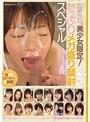kawaii*美少女限定! たっぷりメガ盛り顔射スペシャル