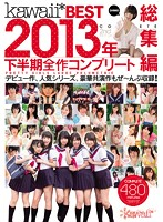 kawaii*BEST 2013年下半期全作コンプリート総集編 ダウンロード