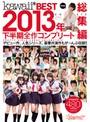 kawaii*BEST 2013年下半...