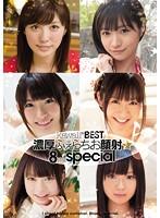 kawaii*BEST濃厚ふぇらちお顔射☆8時間special ダウンロード