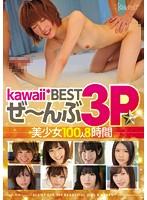 kawaii*BESTぜ〜んぶ3P☆ 美少女100人8時間 ダウンロード