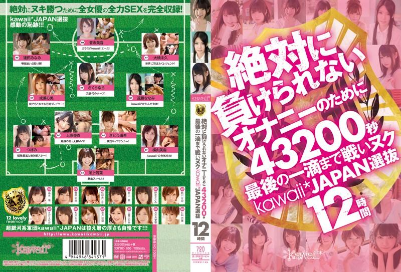 絶対に負けられないオナニーのために 43200秒最後の一滴まで戦いヌクkawaii* JAPAN選抜12時間