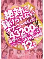 絶対に負けられないオナニーのために 43200秒最後の一滴まで戦いヌクkawaii* JAPAN選抜12時間 ダウンロード