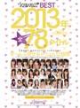 kawaii*BEST2013年 ALL TITLE COMPLETE 全78タイトルぜ~んぶ見せちゃうょん12時間