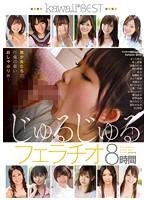 kawaii*BEST じゅるじゅるフェラチオ8時間