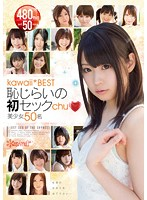 kawaii*BEST 恥じらいの初セックchu 美少女50名 ダウンロード