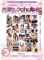 kawaii*美少女☆共演セックchu8時間 Vol.2 ダウンロード