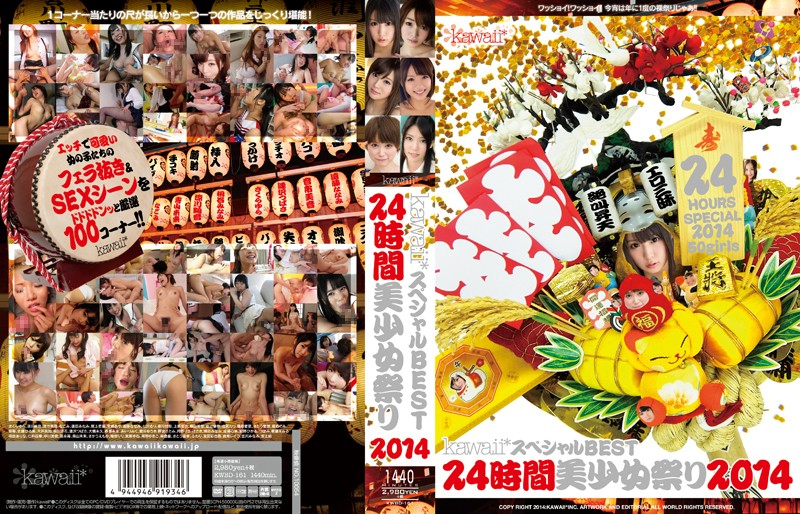 [KWBD-161] kawaii*スペシャルBEST 24時間美少女祭り2014