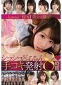 kawaii*BEST 美少女限定!シコシコどっぴゅん 手コキ発射8時間