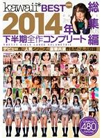 kawaii*BEST 2014年下半期全作コンプリート総集編 ダウンロード