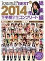kawaii*BEST 2014年下半...