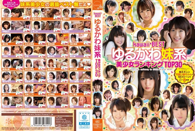[KWBD-174] kawaii*BEST ゆるかわ妹系 美少女ランキングTOP30