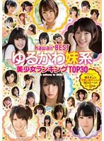 kawaii*BEST ゆるかわ妹系 美少女ランキングTOP30 ダウンロード