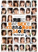 kawaii*BEST 男優に初めてSEXでイカされる美少女34人8時間