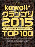 kawaii*グランプリ2015 ユーザーが選ぶ人気作品ランキングTOP100 ダウンロード