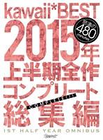kawaii*BEST 2015年上半期全作コンプリート総集編 ダウンロード