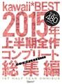 kawaii*BEST 2015年上半期全作コンプリート総集編