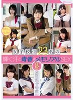 (kwbd00204)[KWBD-204] 女子校生23名の輝く汗と青春のメモリアルSEX8時間 ダウンロード