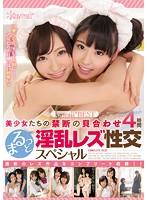 kawaii* BEST 美少女たちの禁断の貝合わせ4時間まるっと淫乱レズ性交スペシャル
